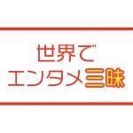 世界でエンタメ三昧 #37 ~アニメからみる動画配信市場~