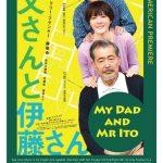 JCCC映画鑑賞会「お父さんと伊藤さん」2016年11月10日(木) 7:00pm~
