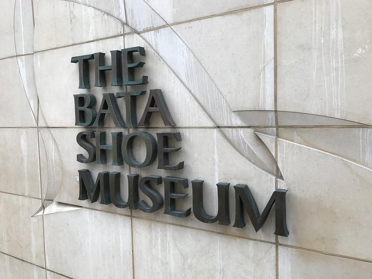 bata-shoe-museum-201