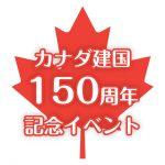 【特集】カナダ建国150周年 記念イベント