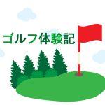ゴルフ体験記 第8回 ゴルフティーチング・プロの資格取得に挑戦…