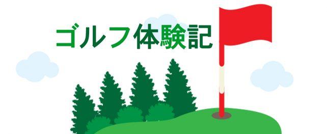 スコアアップに繋がる??パター練習法! | カナダでゴルフ体験!ミサキプロ 今月のレッスン 第7回