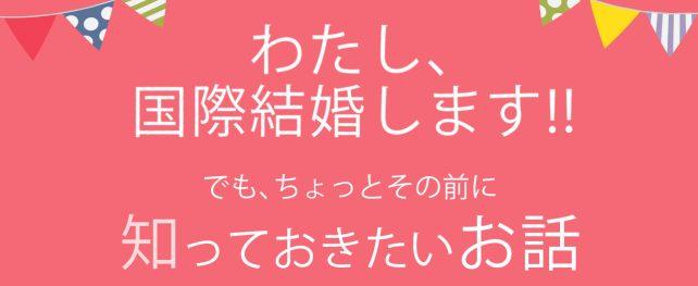 私、国際結婚します!! でもちょっとその前に知っておきたいお話 #07 なぜ国際離婚後、子供と日本に帰ってはいけないのでしょう?