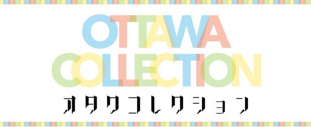 [オタワコレクション] ガイド10. オタワのおすすめ紅葉スポット&イベント情報 9月〜