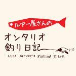 ルアーフィッシングを始めてみませんか? その1|ルアー屋さんのオンタリオ釣り日記【第47回】