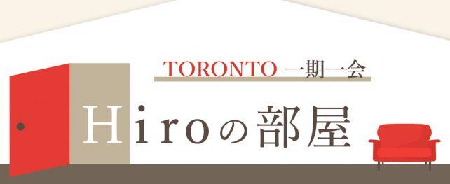 Hiroの部屋 建築設計事務所UUfie 太田英理さん [後編]