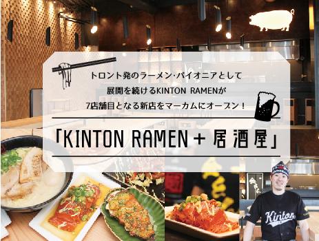 「KINTON RAMEN+居酒屋」がコンセプトの新店をマーカムにオープン!