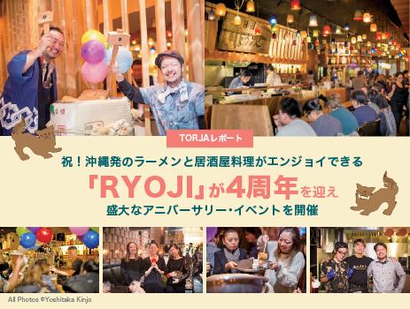 「RYOJI」が4周年を迎え盛大なアニバーサリー・イベントを開催!