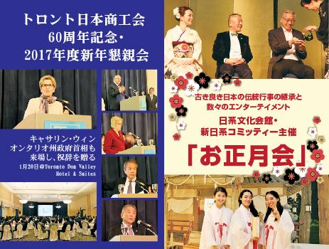 トロント日本商工会 60周年記念・2017年度新年懇親会が盛大に開催