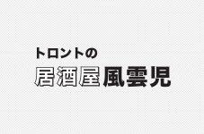 日本のお祭り「Japan Festival CANADA」|トロントの居酒屋風雲児【第44回】