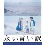JCCC映画鑑賞会「永い言い訳」2017年3月30日(木) 7:00pm~