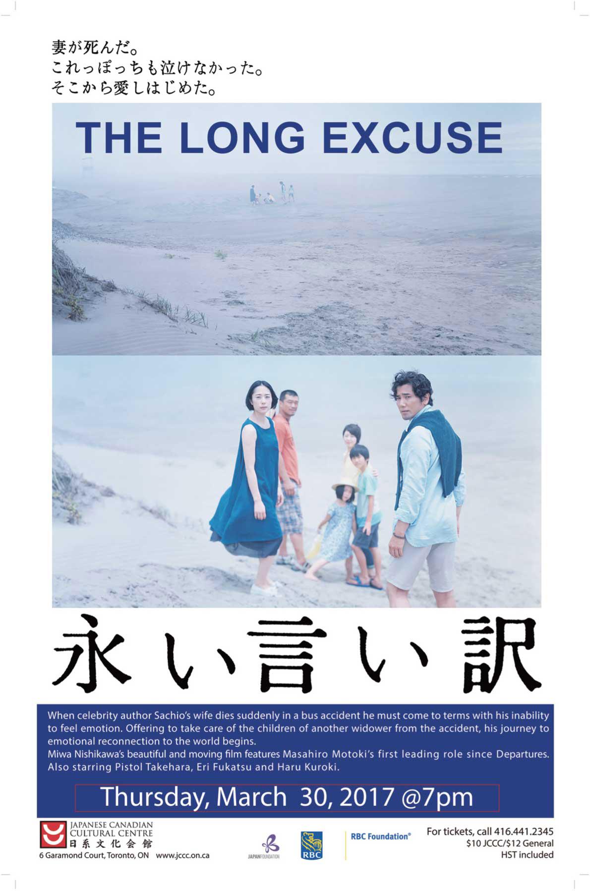 jccc-nagai-iiwake