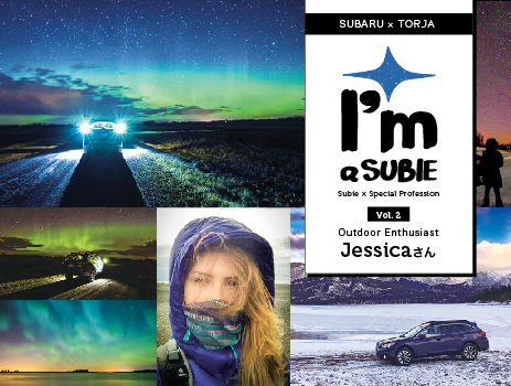 I'm a SUBIE CanadaLife × SUBIE / Vol. 2 Outdoor Enthusiast Jessicaさん