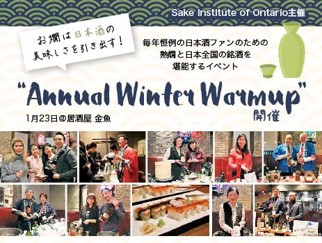 """毎年恒例の日本酒ファンのための熱燗と日本全国の銘酒を堪能するイベント""""Annual Winter Warmup""""開催"""