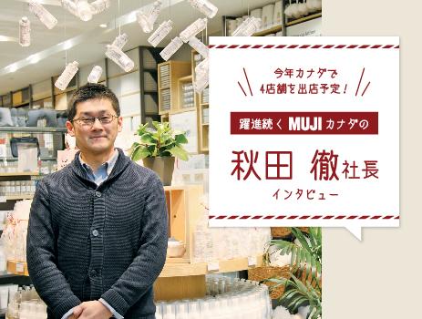 今年カナダで4店舗を出店予定!躍進続くMUJIカナダの秋田徹社長 インタビュー