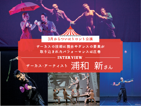 3月からついにトロント公演!サーカス・アーティスト浦和 新さん インタビュー