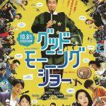 JCCC映画鑑賞会「グッドモーニングショー」2017年4月27日(木) 7:00pm~