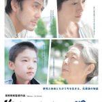 JCCC映画鑑賞会「海よりもまだ深く」2017年5月18日(木) 7:00pm~