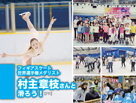 [PR]フィギアスケート 世界選手権メダリスト 村主章枝さんと 滑ろう!