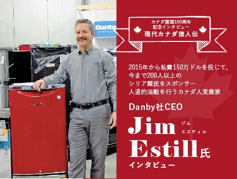 Danby社CEO Jim Estill氏 インタビュー