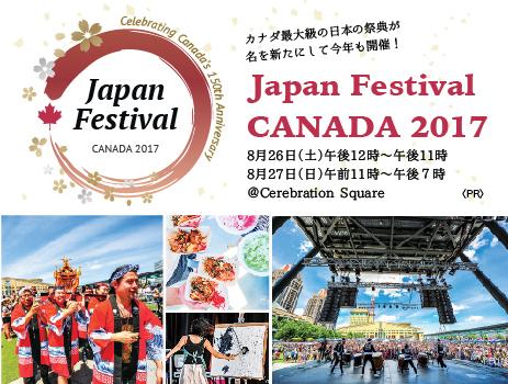 日本とカナダの絆を再発見!Japan Festival CANADA 2017 [Aug 26, 27]