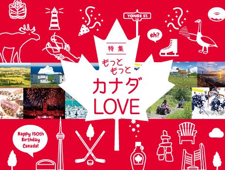 canada-love