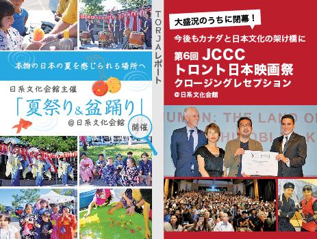 日系文化会館主催「夏祭り&盆踊り」開催レポート