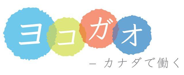 [カナダで働くヨコガオ] パソナカナダ 新営業アシスタント 三浦素賀子さん