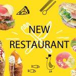 過去1年以内にオープンした新しいお食事処 NEW RESTAURANT