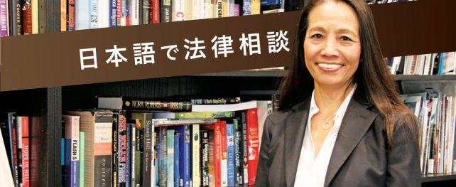 [第8回] ミディエーション 1|カナダ・オンタリオ州公認パラリーガルによる日本語法律相談