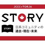 STORY.6 ジャン・ノブトさん インタビュー [JCCC×TORJA]