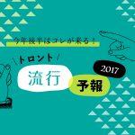 今年後半はコレが来る!トロント流行予報2017