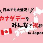 日本でも大盛況!カナダデーをみんなで祝おうIn Japan
