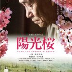 JCCC映画鑑賞会「陽光桜-YOKO THE CHERRY BLOSSOM-」2017年10月26日(木) 7:00pm~