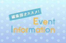 Event Information October 2017