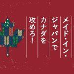 メイドインジャパンでカナダを攻めろ!|美濃焼を世界へ 高木正治社長 トロント訪問インタビュー