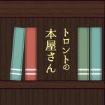 「読書の秋」に読みたい本|トロントの本屋さん【第32回】