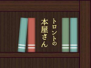 【第24回】「技」の本 | トロントの本屋さん