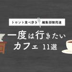 コーヒーの香りとともトロントのカフェ飯を楽しめる 一度は行きたいカフェ 11選