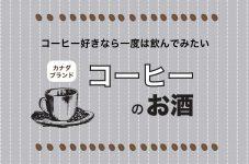 コーヒー好きなら一度は飲んでみたい [カナダブランド] コーヒーのお酒