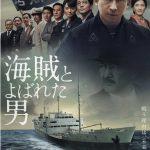 JCCC映画鑑賞会「海賊とよばれた男」2017年12月7日(木) 7:00pm~