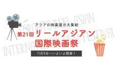 アジアの映画達が大集結 第21回リールアジアン国際映画祭