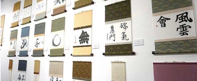 カナダに広まる書道の文化 第10回 日本書道公募展