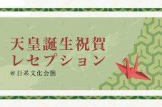 政界はじめ多方面より関係者ら約400名が祝いに駆けつけた「天皇誕生祝賀 レセプション」