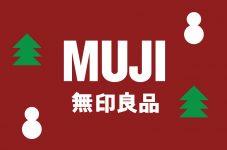 この冬MUJIで見つけたい大切なあの人に送るオススメ商品特集