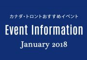カナダ・トロントおすすめイベント 2018年1月 [Event Information January 2018]