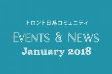 トロント日系コミュニティ イベント&ニュース 1月号(2018年)