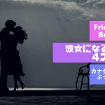 Friend with Benefits!? カナダの国際恋愛ぶっちゃけ部屋 第二弾「彼女になるまでの4ステップ」