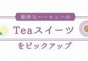 紅茶と絶妙なハーモニーのTeaスイーツをピックアップ! | カナダ・トロント今年はティーブームの予感。特集「紅茶、飲む?」