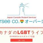 カナダのLGBTライフ/  ovrseeのカナダライフ日記【第1回】